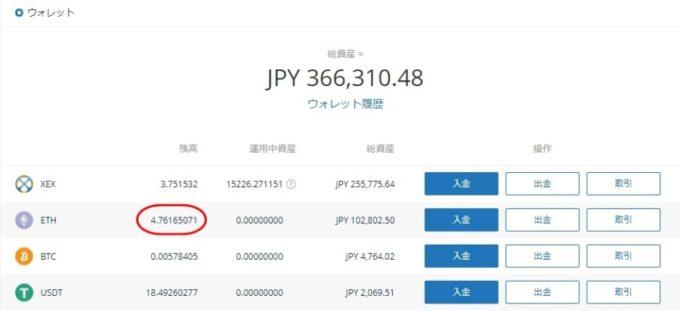 2.無事 4.6923イーサリアム(10万円)着金