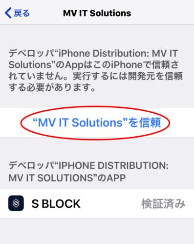 「S BLOCK」アプリの設定
