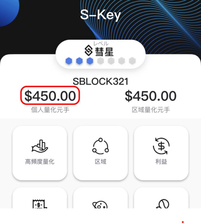 S BLOCK運用方法3