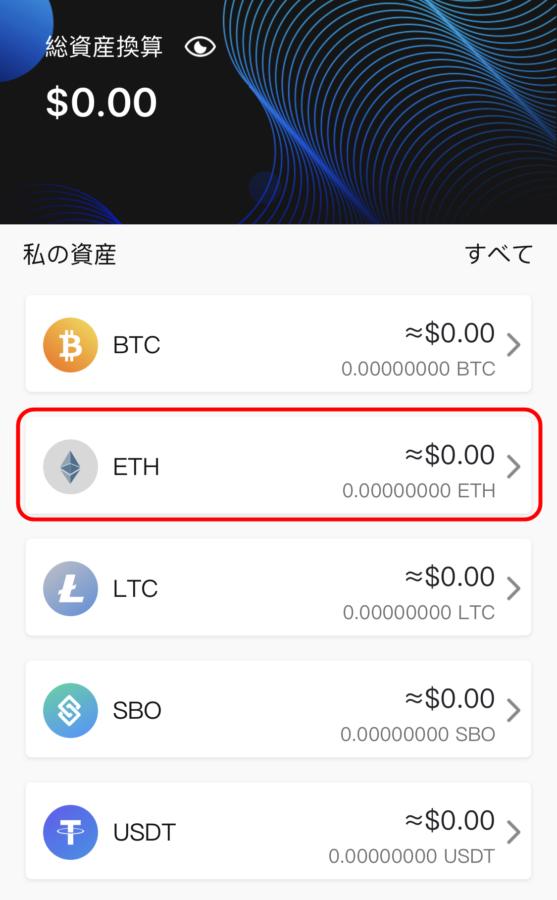 S BLOCK入金方法
